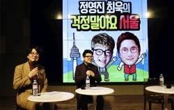 인기 팟캐스트 '정영진·최욱의 걱정말아요, 서울'의 진행자인 정영진, 최욱