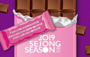 17일 오후 2시부터 '2019 세종시즌' 패키지 티켓 판매가 시작된다. 사진은 2019 세종시즌 티켓 배너