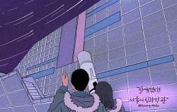 명민호가 그리는 서울이야기 (18) 잘 생겼다! 서울시립과학관