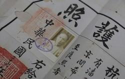 조소앙 선생의 여권사진