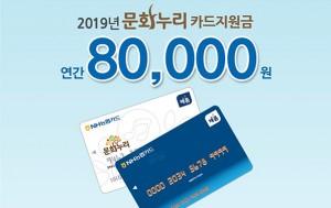 올해 '문화누리카드' 연간 지원금이 8만원으로 확대됐다