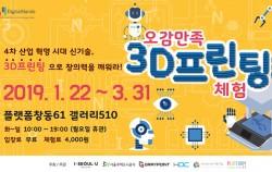 플랫폼창동61에서 3월 31일까지 '오감만족 3D 프린팅 체험전'이 열린다(입장료 무료, 체험료 4천원)