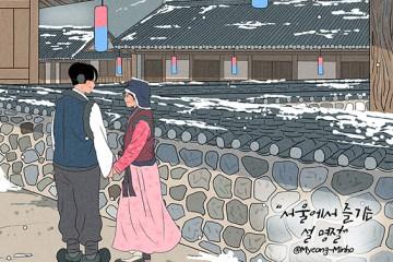 서울에서 즐기는 설, 문화행사 총정리