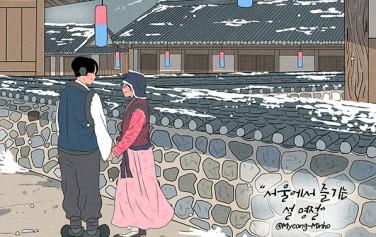 명민호가 그리는 서울이야기 - 남산골한옥마을