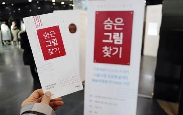 숨은그림찾기 프로그램은 서울시청 1층 안내데스크 왼쪽 배너 앞에서 모여서 시작한다.