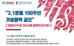 3.1운동 100주년 기념음악 공모