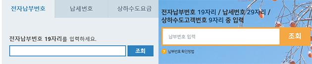 세금납부 홈페이지 검색창이 하나로 통합됐다. 종전화면(좌) 개편화면(우)