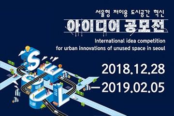 서울형 저이용 도시공간 혁신 아이디어 공모전 2018.12.28-2019.02/05