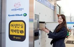 서울시는 15일부터 현대오일뱅크 5개 주유소에 여성안심택배함을 설치해 운영한다