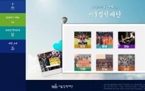 서울장학재단 설립 10주년 기념 홈페이지