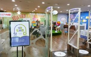 '작은도서관, 잇다'展이 2월 10일까지 서울도서관에서 열린다