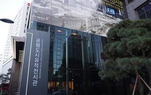 조선시대 도시유적을 그대로 보존해 놓은 '공평도시유적전시관' 입구