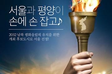 서울시, 2032 올림픽 유치를 위한 개최 후보 도시로 선정