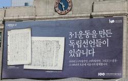 3·1운동 100주년이 한 달여 앞으로 다가온 7일 서울도서관 외벽 꿈새김판이 '2.8독립선언' 내용으로 교체됐다.