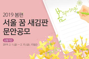 2019 봄편 서울 꿈 새김판 문안공모 신청기간 2019.2.1(금)~2.15(금), 15일간