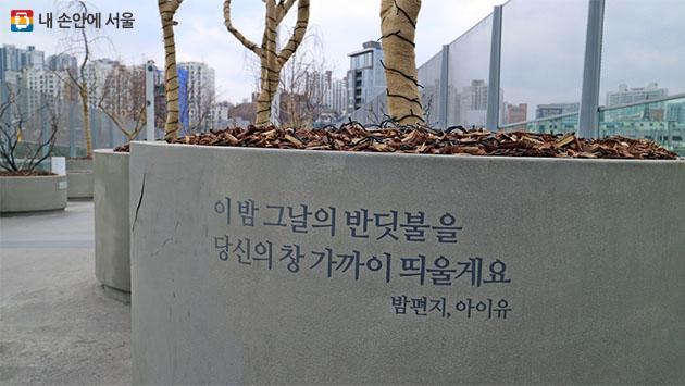 대중가요 가사들이 눈길을 끄는 서울로