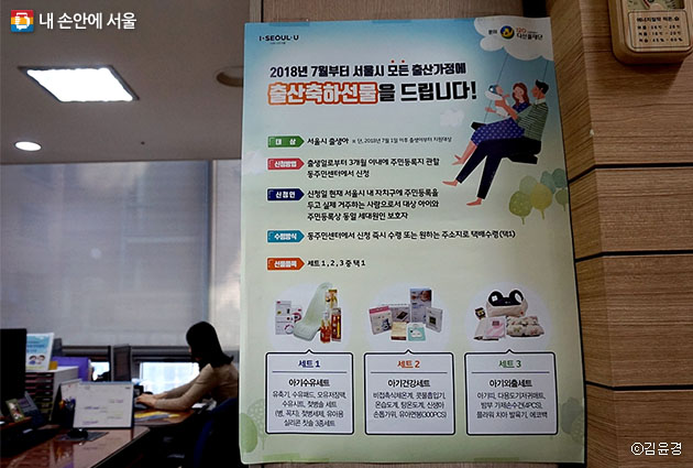 유축기부터 아기띠까지 출산축하선물 세트 중 하나를 서울시 출생아 모두에게 제공하고 있다