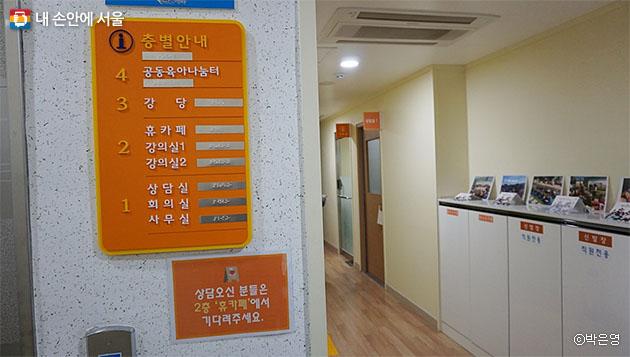 성북 온가족 행복지원센터 층별 안내