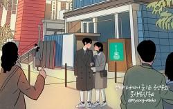 명민호가 그리는 서울이야기 (20) 플랫폼창동61