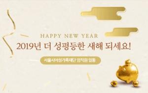 """서울시여성가족재단 """"2019년 더 성평등한 새해 되세요!"""""""