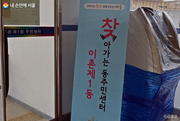 '찾아가는 동주민센터'는 서울의 모든 동주민센터에서 만날 수 있다.