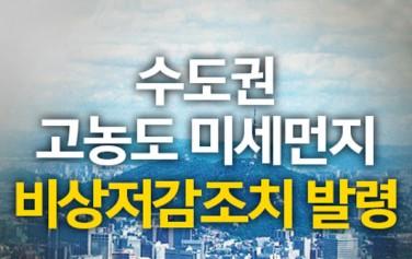수도권 고농도 미세먼지 비상저감조치 발령
