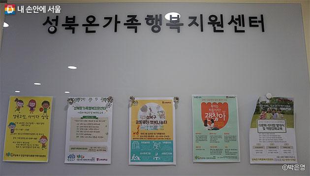 성북 온가족 행복지원센터 프로그램 게시판, 성북구민들이 참여할 수 있는 다양한 프로그램이 소개돼 있다.