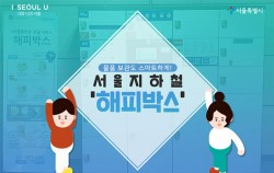 물품 보관도 스마트하게! 서울지하철 '해피박스'