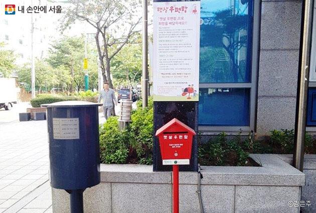 신월5동 주민센터 앞에는 이웃의 따뜻한 관심으로 희망을 배달해주는 햇살우편함이 있다