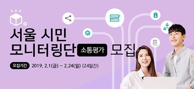 서울 시민 모니터링단 소통평가 모집 모집기간 2019.2.1(금)~2.24(일)(24일간)