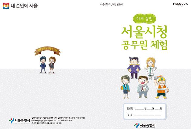 '하루 동안 서울시청 공무원 체험' 활동지 표지