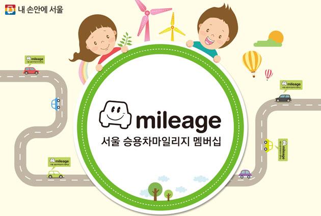 카 마일리지 서울 승용차마일리지 멤버십