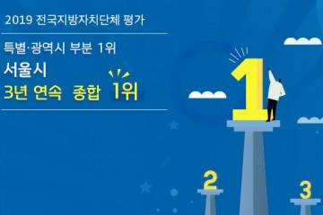 2019 전국지방자치단체 평가 '3년 연속 1위 서울시'