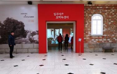 서울역사박물관에서 열리고 있는 '딜쿠샤와 호박목걸이'