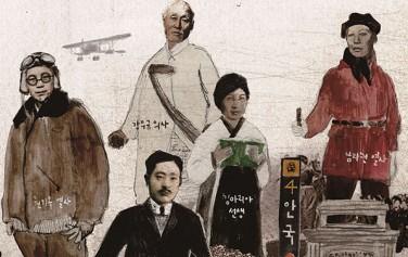 3·1운동 100년 만에 재조명하는 시민 영웅