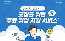 상반기 공채 시즌 굿잡을 위한 '무료 취업 지원 서비스'