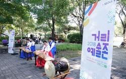 2018 거리예술존 공연 모습