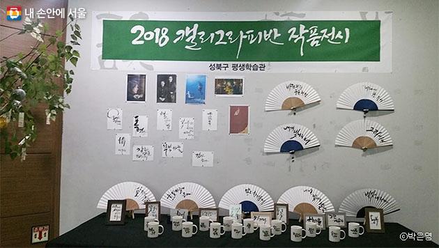 성북구 평생학습관 '캘리그라피반' 수업에서 만든 작품들의 전시