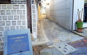영화 '말모이'의 감동을 안고 찾아간 종로 '조선어학회 터'