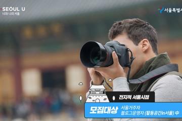 서울을 취재하라! '글·사진·영상'에 자신있는 시민 모집