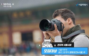 서울시 블로거 기자단 '서울미디어메이트' 모집