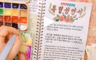 서울시 인스타그램(@seoul_official)에서 삼일절 100주년 기념 손글씨릴레이 캠페인을 펼치고 있다