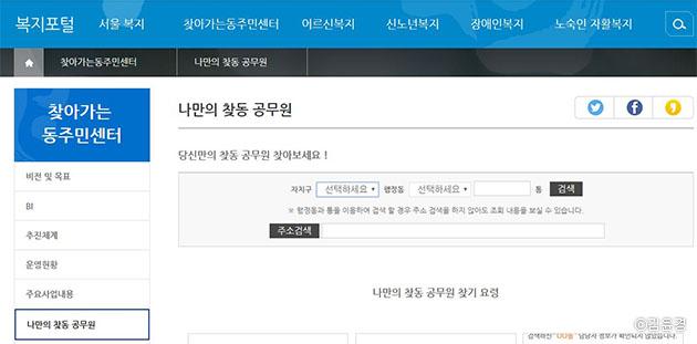 나만의 찾동 공무원은 서울시 복지포털 홈페이지에서 검색할 수 있다.