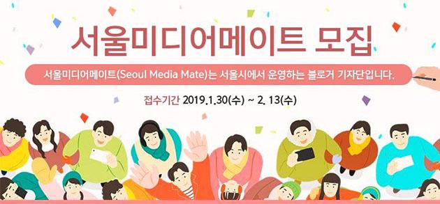 서울시 블로그기자단 '서울미디어메이트'는 13일까지 모집하고 있다.