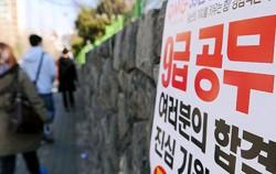 서울시가 올해 7~9급 지방공무원 총 3,452명을 신규 채용한다.