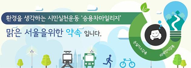 승용차마일리지 홍보배너
