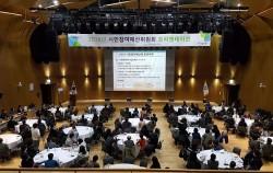 지난해 시민참여예산위원회 오리엔테이션 행사 모습