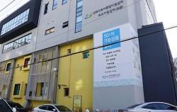 2월 12일 개관한 '성북50플러스센터'의 전경