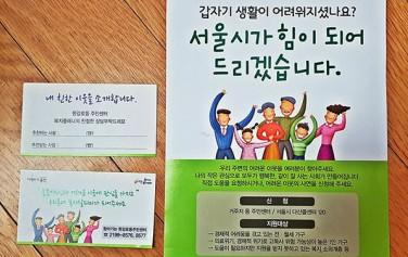 찾아가는 동주민센터(찾동)의 홍보 포스터및 추천카드