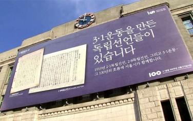 서울도서관 꿈새김판에 걸려 있는 대한독립선언서